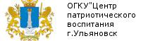 ОГКУ Центр патриотического воспитания населения Ульяновской области