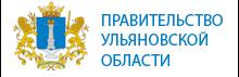 Правительство Ульяновской области