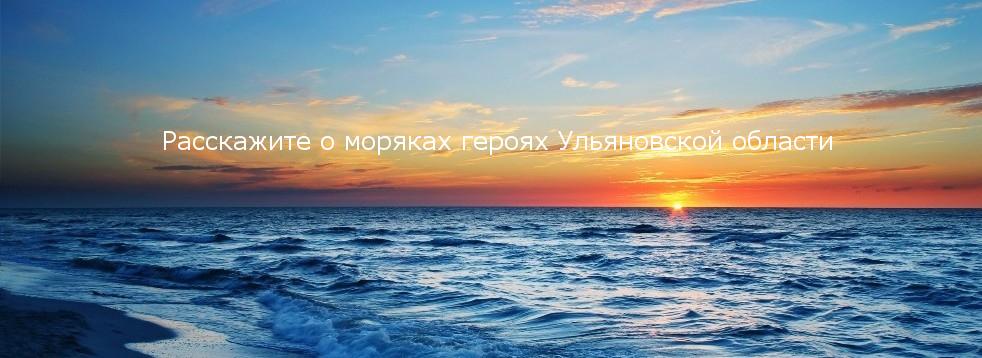 Раскажите о моряках героях Ульяновсой области